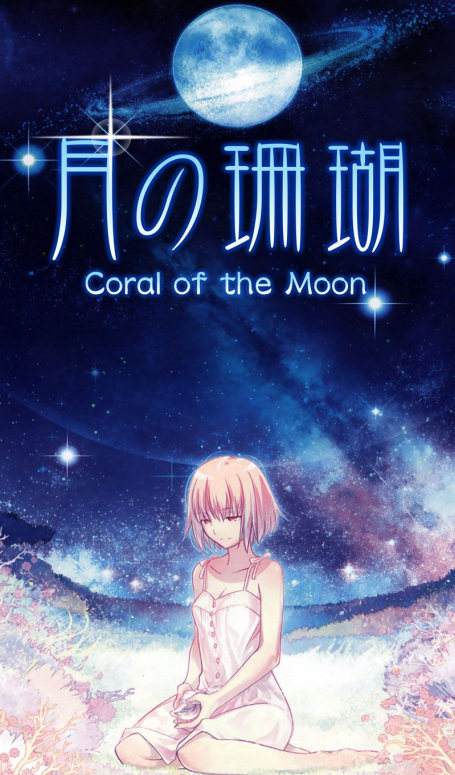 Bannière Coral of the Moon
